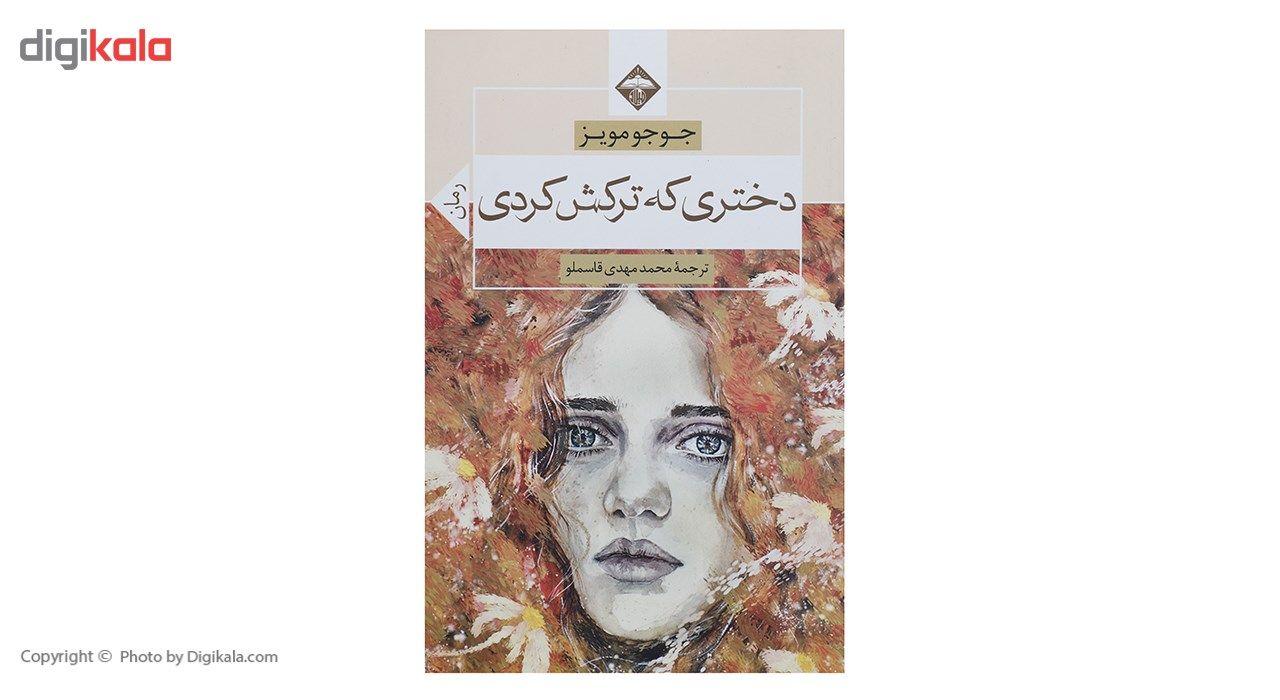 کتاب دختری که ترکش کردی اثر جوجو مویز main 1 1