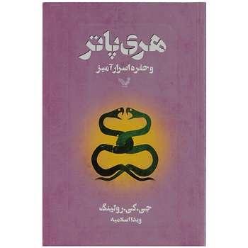 کتاب هری پاتر و حفره اسرار آمیز اثر جی. کی. رولینگ