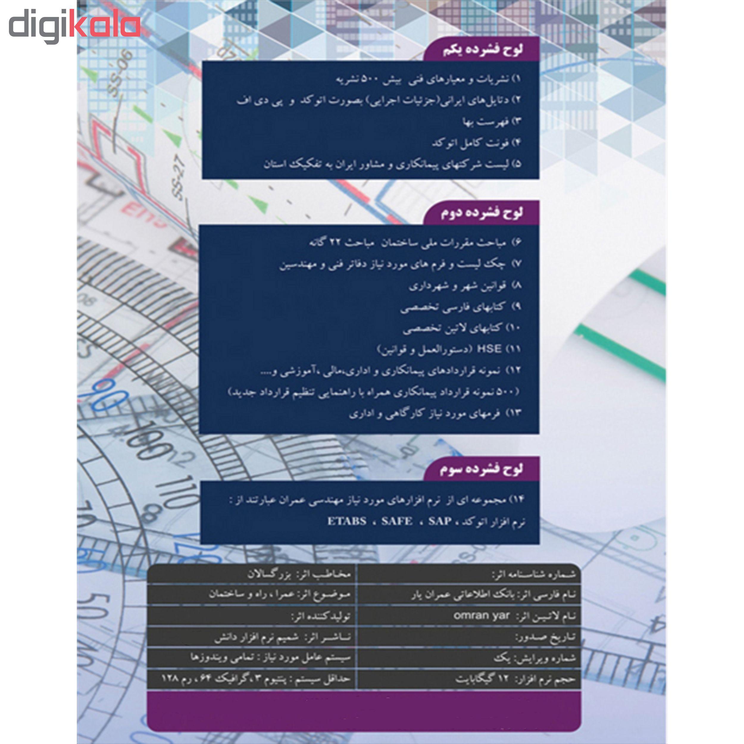 نرم افزار آموزش ETABS نشر پدیده به همراه نرم افزار عمران یار نشر شمیم نرم افزار دانش
