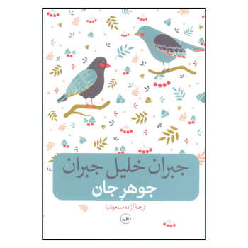 کتاب جوهر جان اثر جبران خلیل جبران نشر ثالث