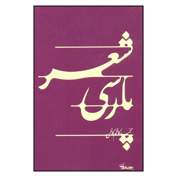 کتاب شعر پارسی اثر محمد کاظم کاظمی انتشارات سپیده باوران
