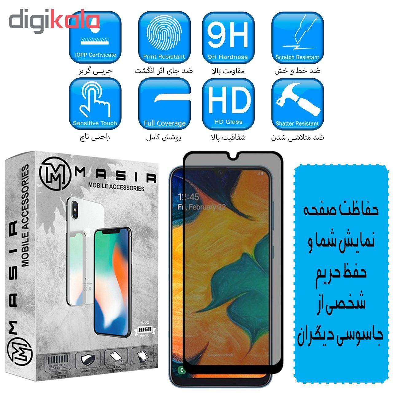 محافظ صفحه نمایش حریم شخصی مسیر مدل MGFPV-2 مناسب برای گوشی موبایل موبایل سامسونگ Galaxy A10 بسته دو عددی main 1 1
