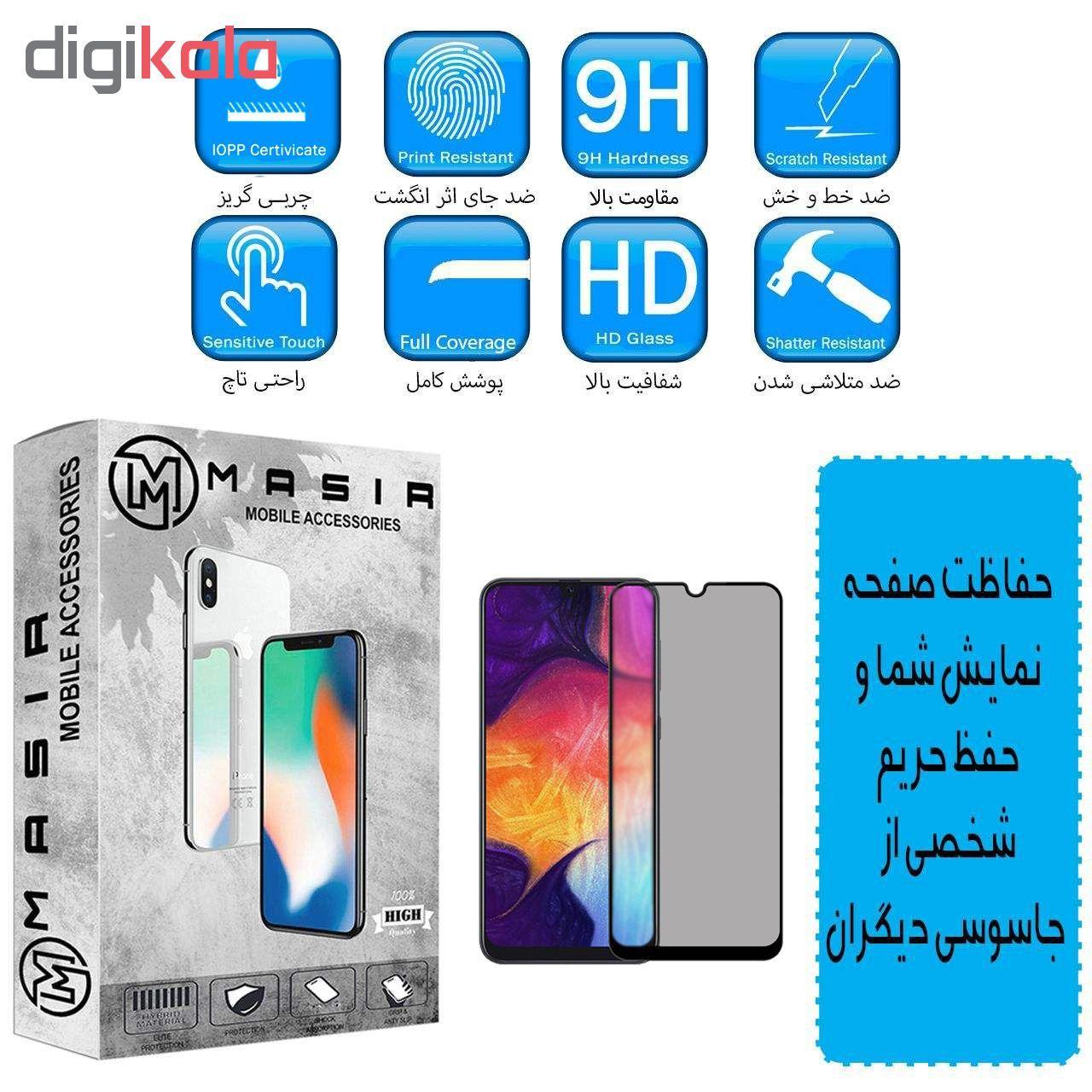 محافظ صفحه نمایش حریم شخصی مسیر مدل MGFPV-2 مناسب برای گوشی موبایل موبایل سامسونگ Galaxy A50 بسته دو عددی main 1 1