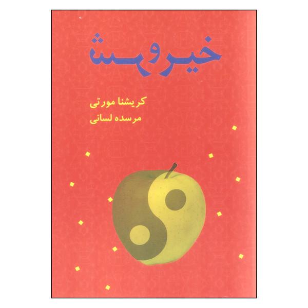 کتاب خیر و شر اثر کریشنا مورتی نشر بهنام