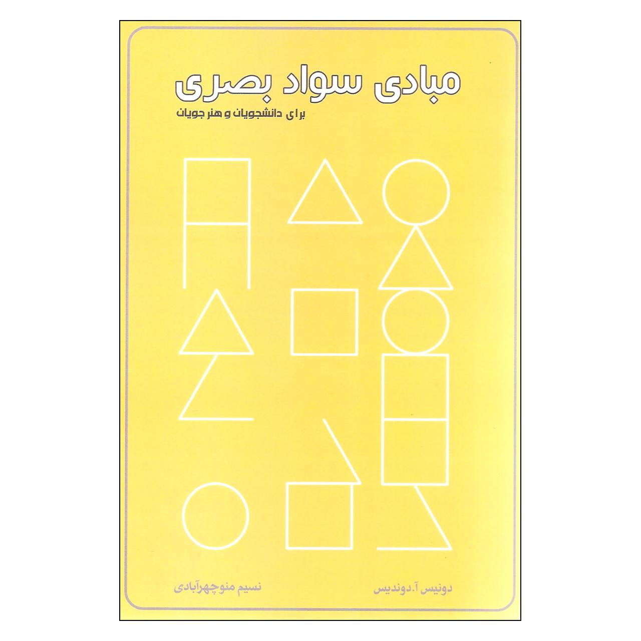 خرید                      کتاب مبادی سواد بصری اثر دونیس آ.دوندیس انتشارات کتاب برتر