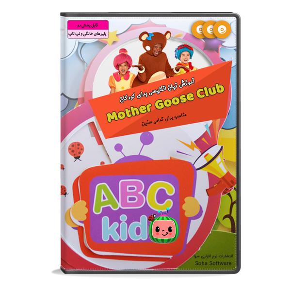 نرم افزار آموزش زبان انگلیسی برای کودکان Mother goose club  نشر سها