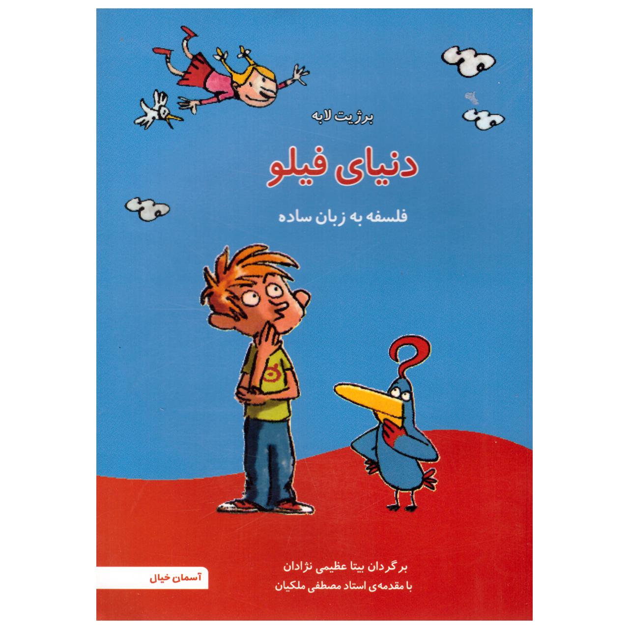 کتاب دنیای فیلو اثر برژیت لابه انتشارات آسمان خیال