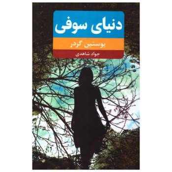 کتاب دنیای سوفی اثر یوستین گردر انتشارات نظاره