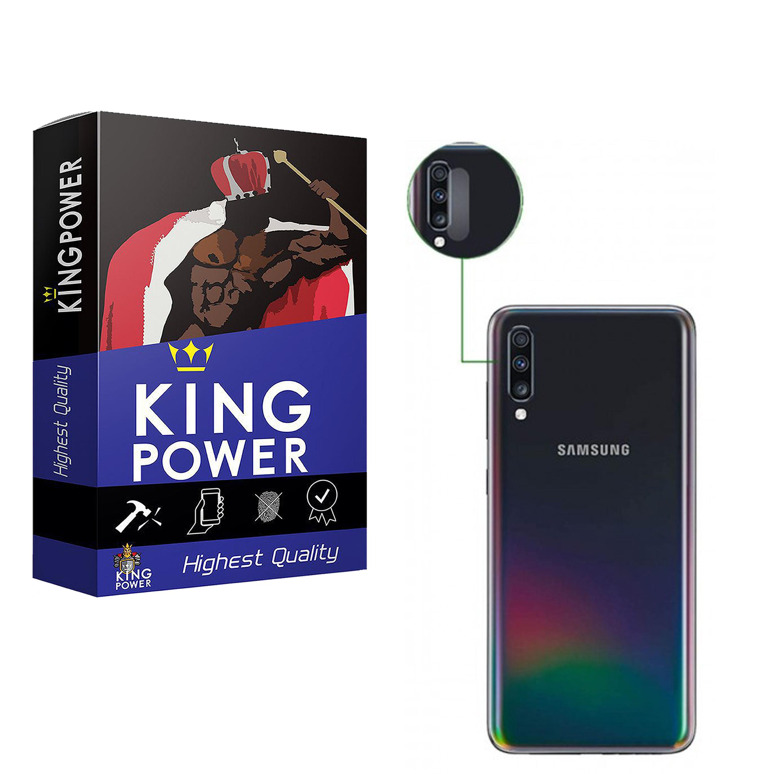 محافظ لنز دوربین کینگ پاور مدل KPL مناسب برای گوشی موبایل سامسونگ Galaxy A70              ( قیمت و خرید)