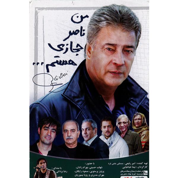 مستند من ناصر حجازی هستم اثر نیما طباطبایی نشر هنرنمای پارسیان