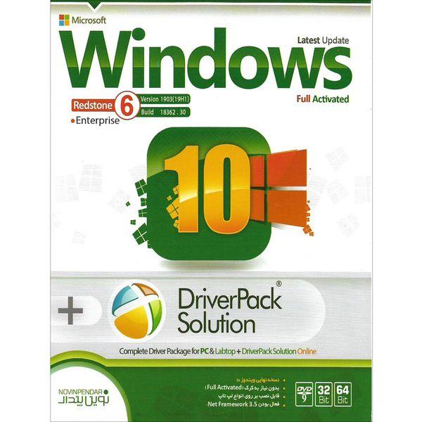 سیستم عامل windows 10  نسخه RedStone 6 نشر نوین پندار