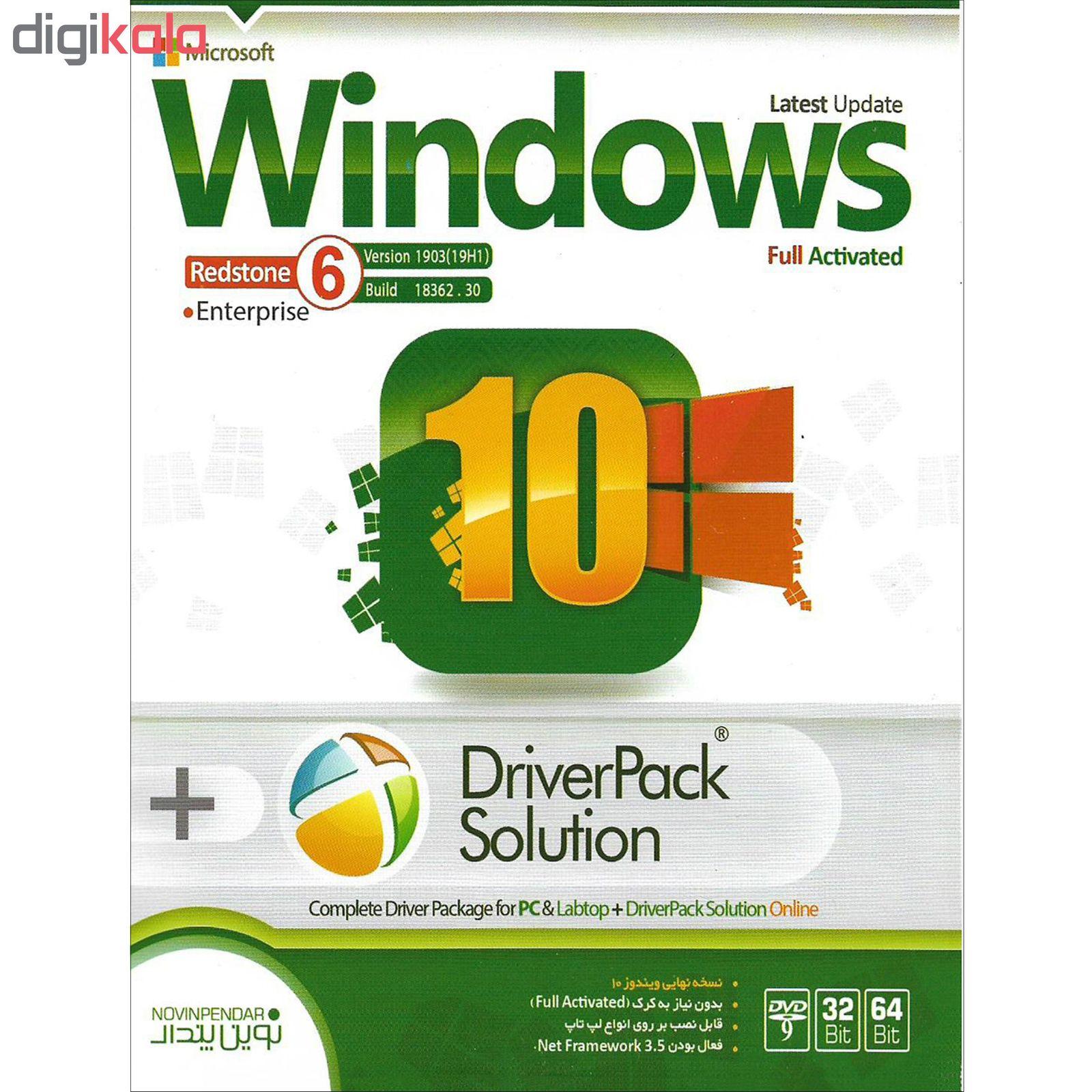 سیستم عامل windows 10  نسخه RedStone 6 نشر نوین پندار main 1 1