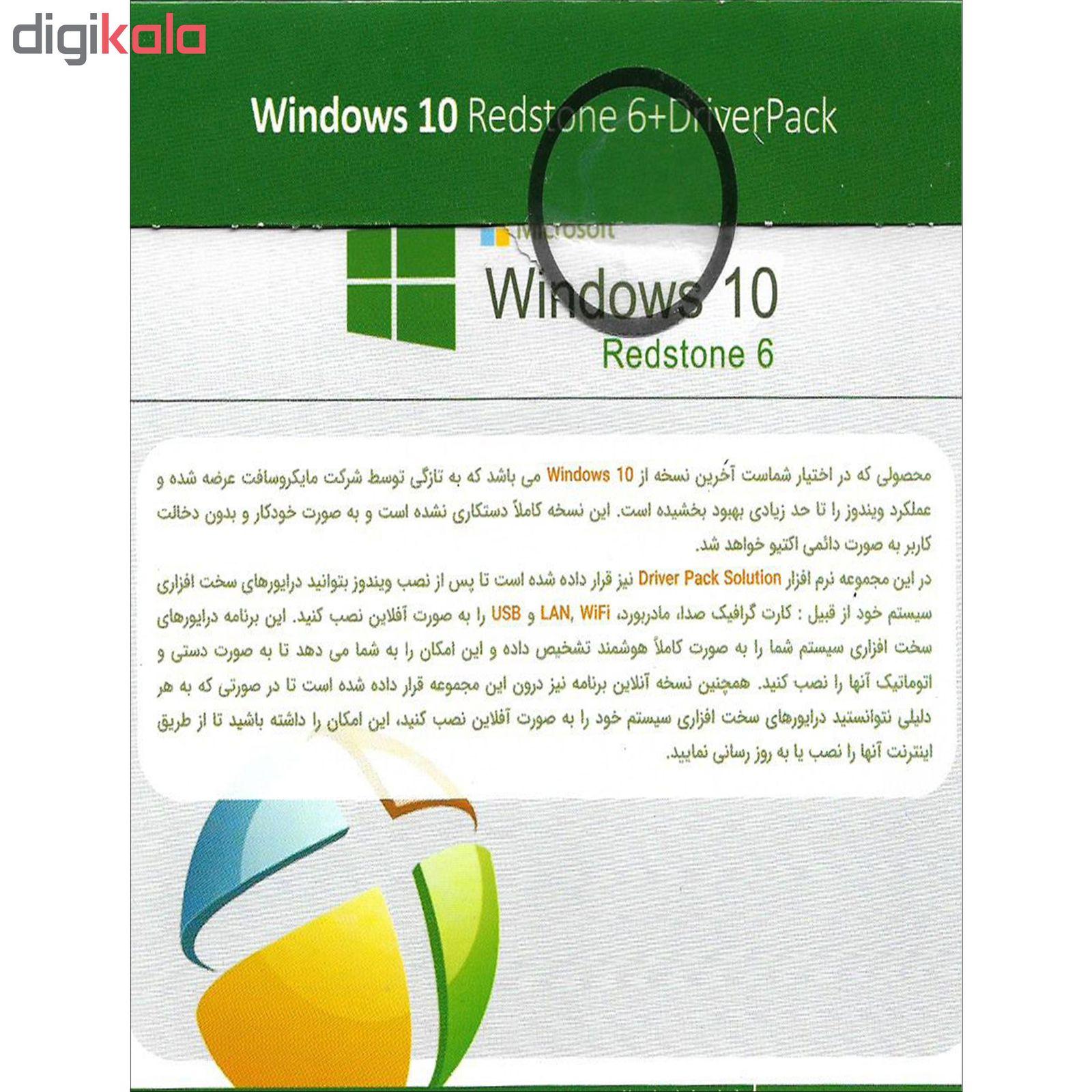 سیستم عامل windows 10  نسخه RedStone 6 نشر نوین پندار main 1 2