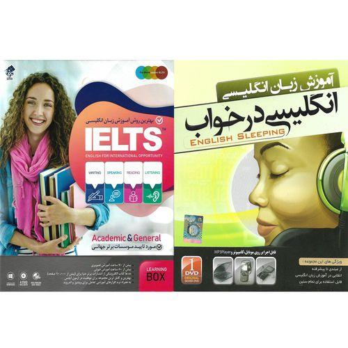 نرم افزار آموزش زبان انگلیسی در خواب نشر نردین به همراه نرم افزار آموزش زبان انگلیسی IELTS نشر درنا