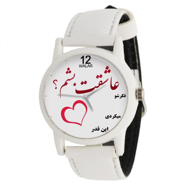 ساعت مچی عقربه ای زنانه والار طرح فکرشو میکردی اینقدر عاشقت کد LF1634
