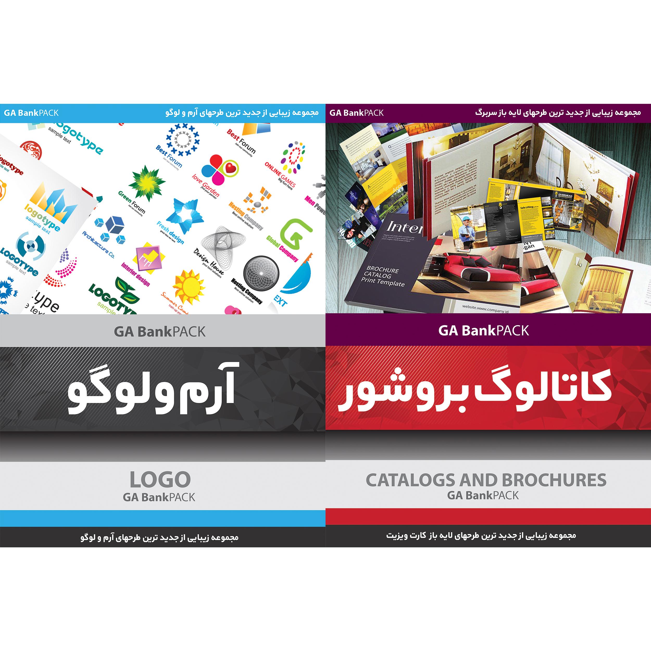 مجموعه طرح های لایه باز کاتالوگ بروشور نشر جی ای بانک به همراه مجموعه طرح های آرم و لوگو نشر جی ای بانک