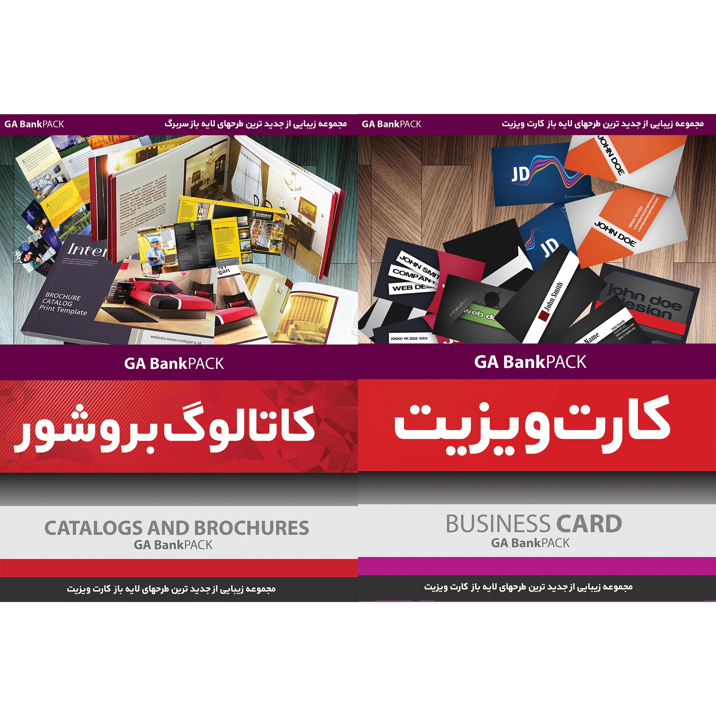 مجموعه طرح های لایه باز کارت ویزیت نشر جی ای بانک به همراه مجموعه طرح های لایه باز کاتالوگ بروشور نشر جی ای بانک