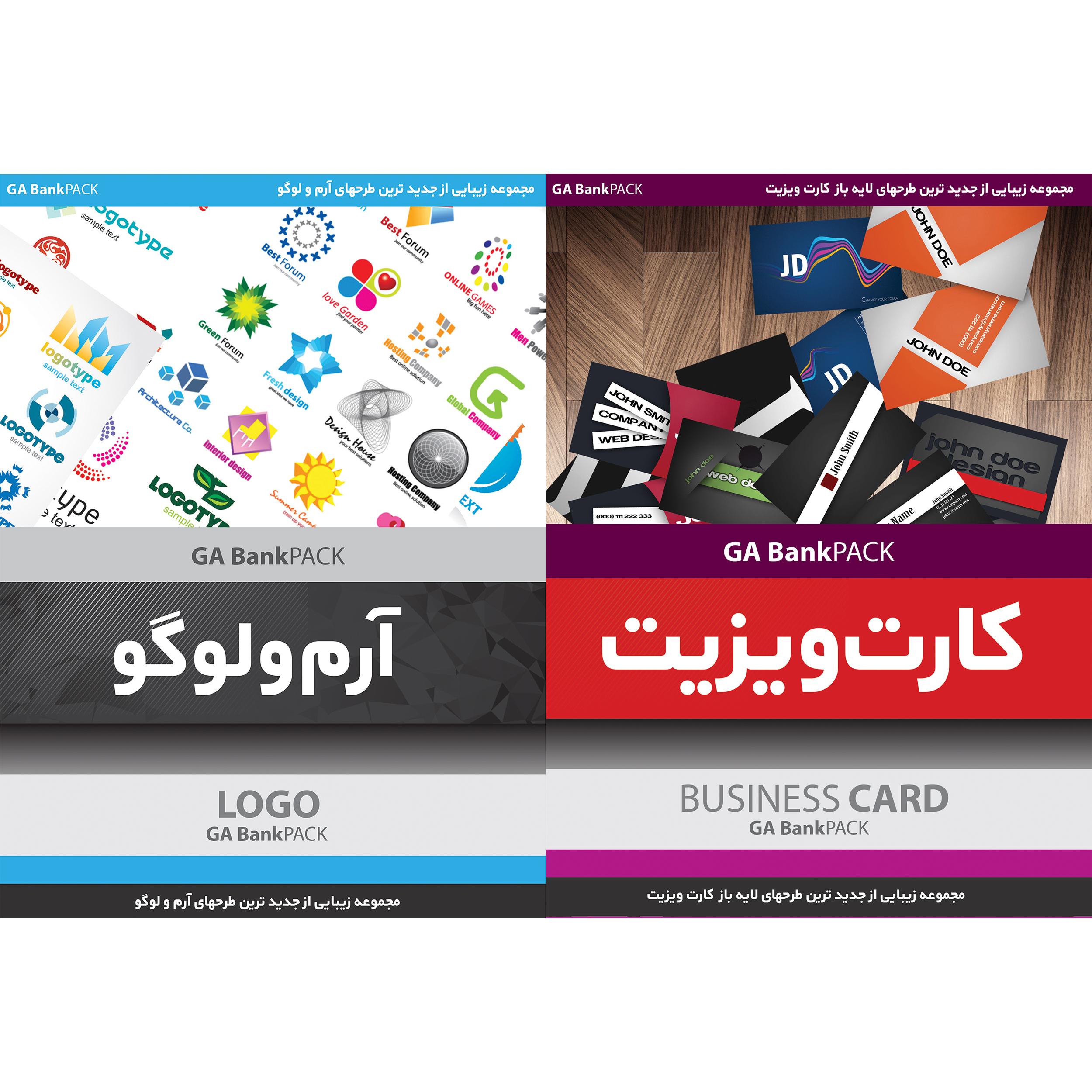 مجموعه طرح های لایه باز کارت ویزیت نشر جی ای بانک به همراه مجموعه طرح های آرم و لوگو نشر جی ای بانک