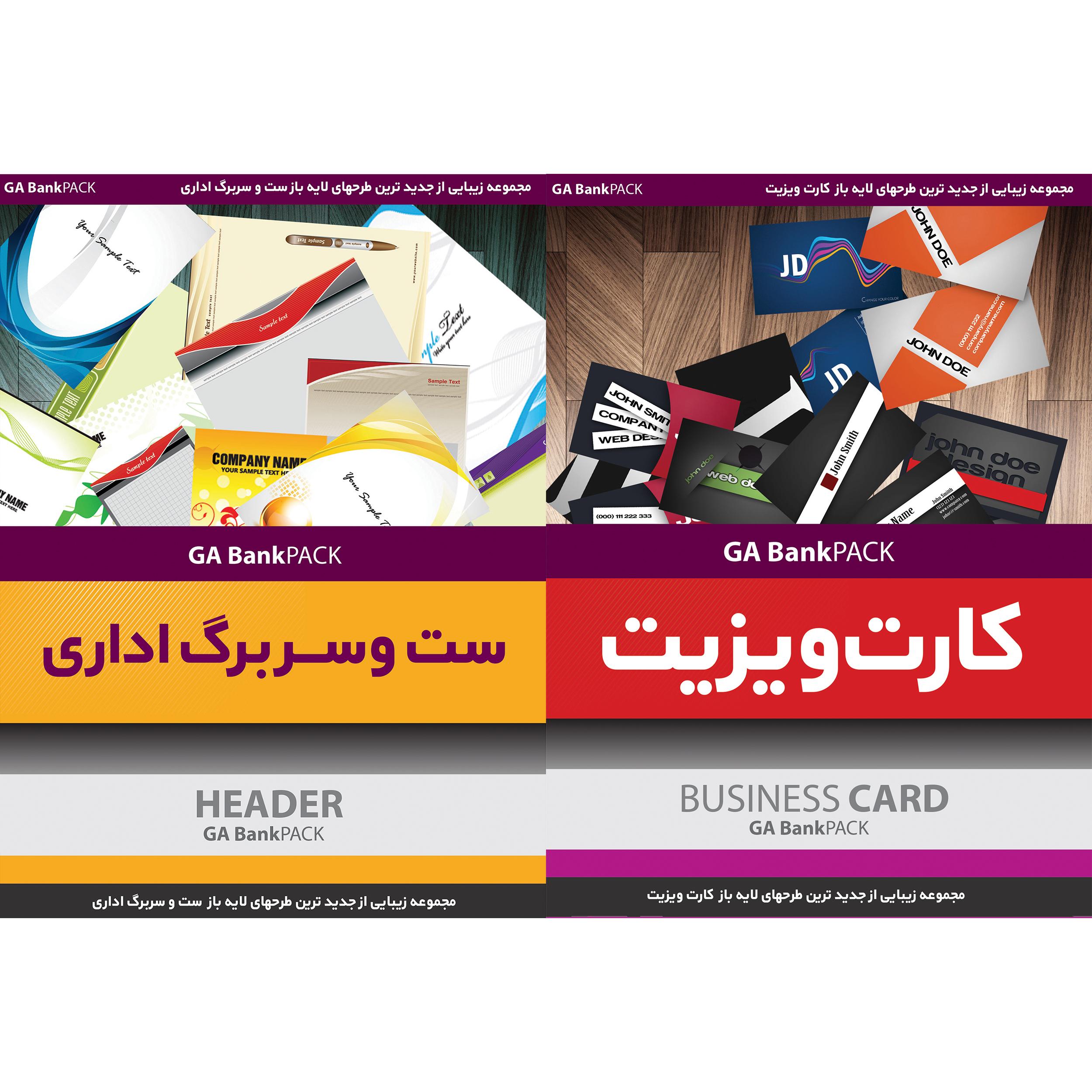 مجموعه طرح های لایه باز کارت ویزیت نشر جی ای بانک به همراه مجموعه طرح های لایه باز ست و سربرگ اداری نشر جی ای بانک