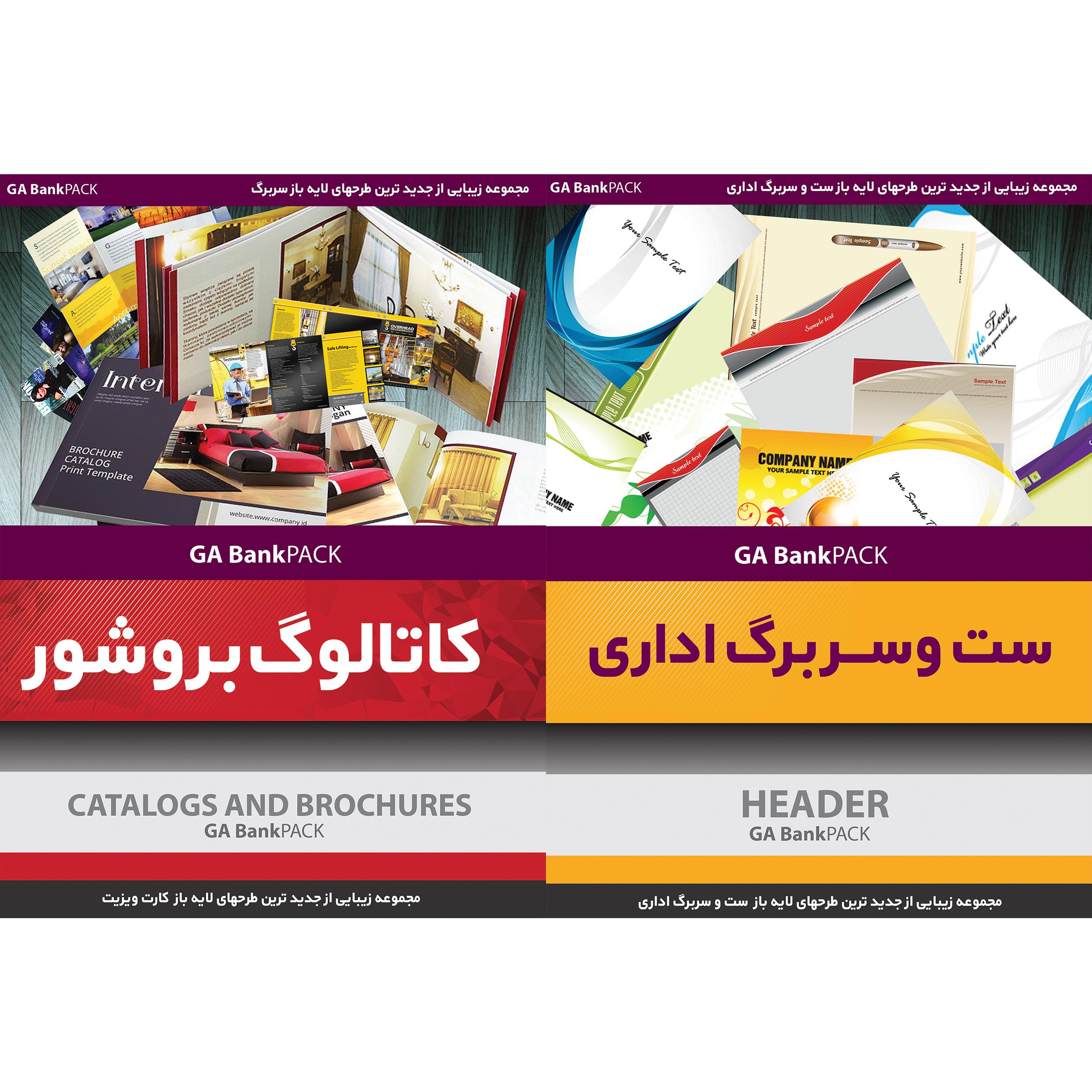 مجموعه طرح های لایه باز ست و سربرگ اداری نشر جی ای بانک به همراه مجموعه طرح های لایه باز کاتالوگ بروشور نشر جی ای بانک