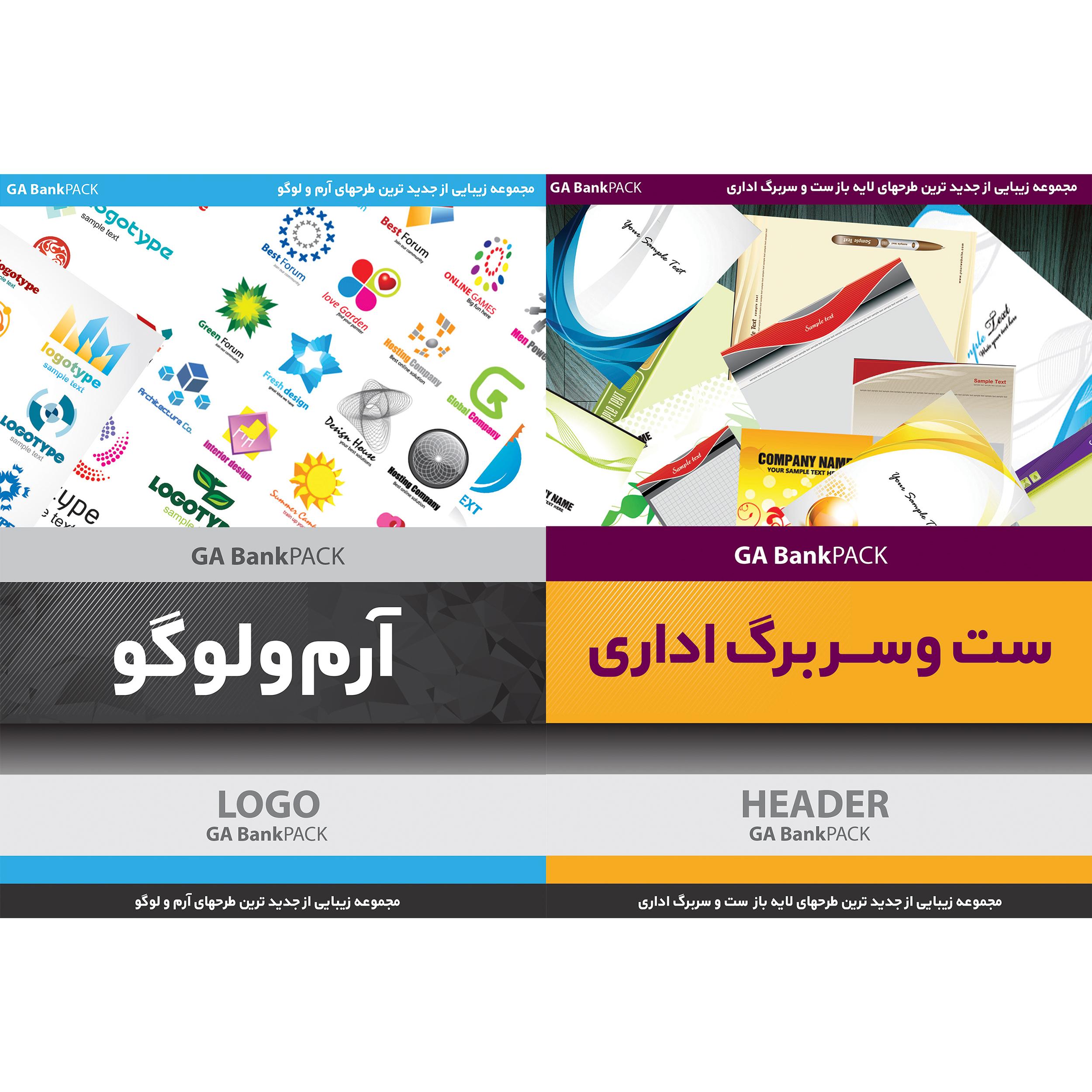 مجموعه طرح های لایه باز ست و سربرگ اداری نشر جی ای بانک به همراه مجموعه طرح های آرم و لوگو نشر جی ای بانک