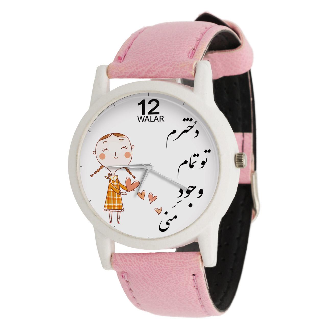 ساعت مچی عقربه ای زنانه والار طرح دخترم تو تمام وجود منی کد LF1773