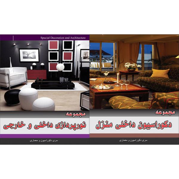 مجموعه تصاویر دکوراسیون داخلی منزل نشر جی ای بانک به همراه مجموعه تصاویر نورپردازی داخلی و خارجی نشر جی ای بانک