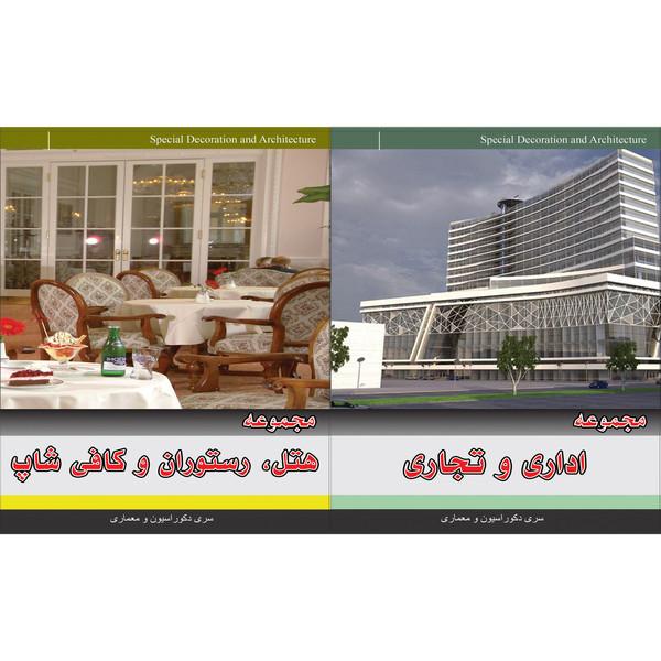 مجموعه تصاویر اداری و تجاری نشر جی ای بانک به همراه مجموعه تصاویر هتل ، رستوران و کافی شاپ نشر جی ای بانک