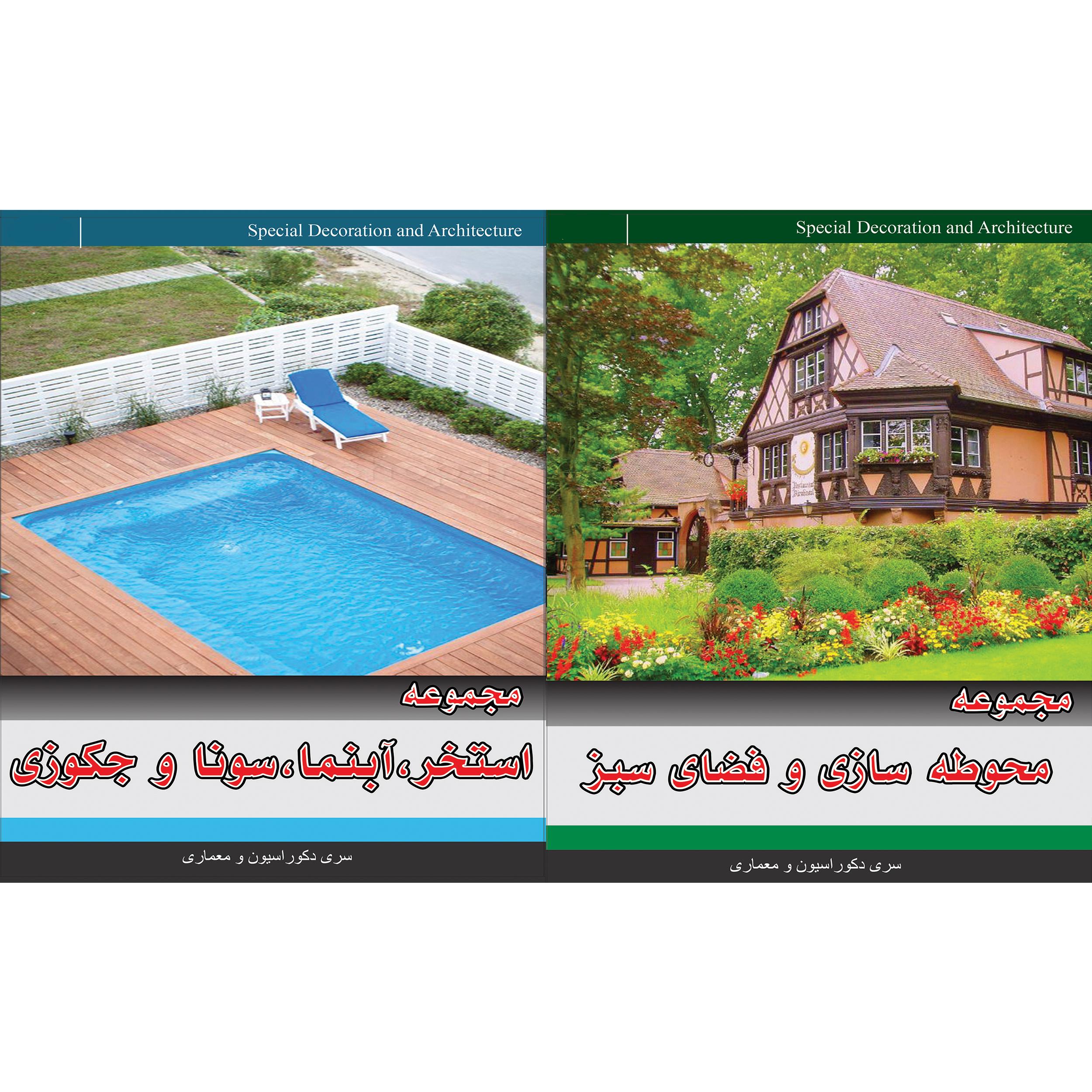 مجموعه تصاویر محوطه سازی و فضای سبز نشر جی ای بانک به همراه مجموعه تصاویر استخر ، آبنما ، سونا و جکوزی نشر جی ای بانک