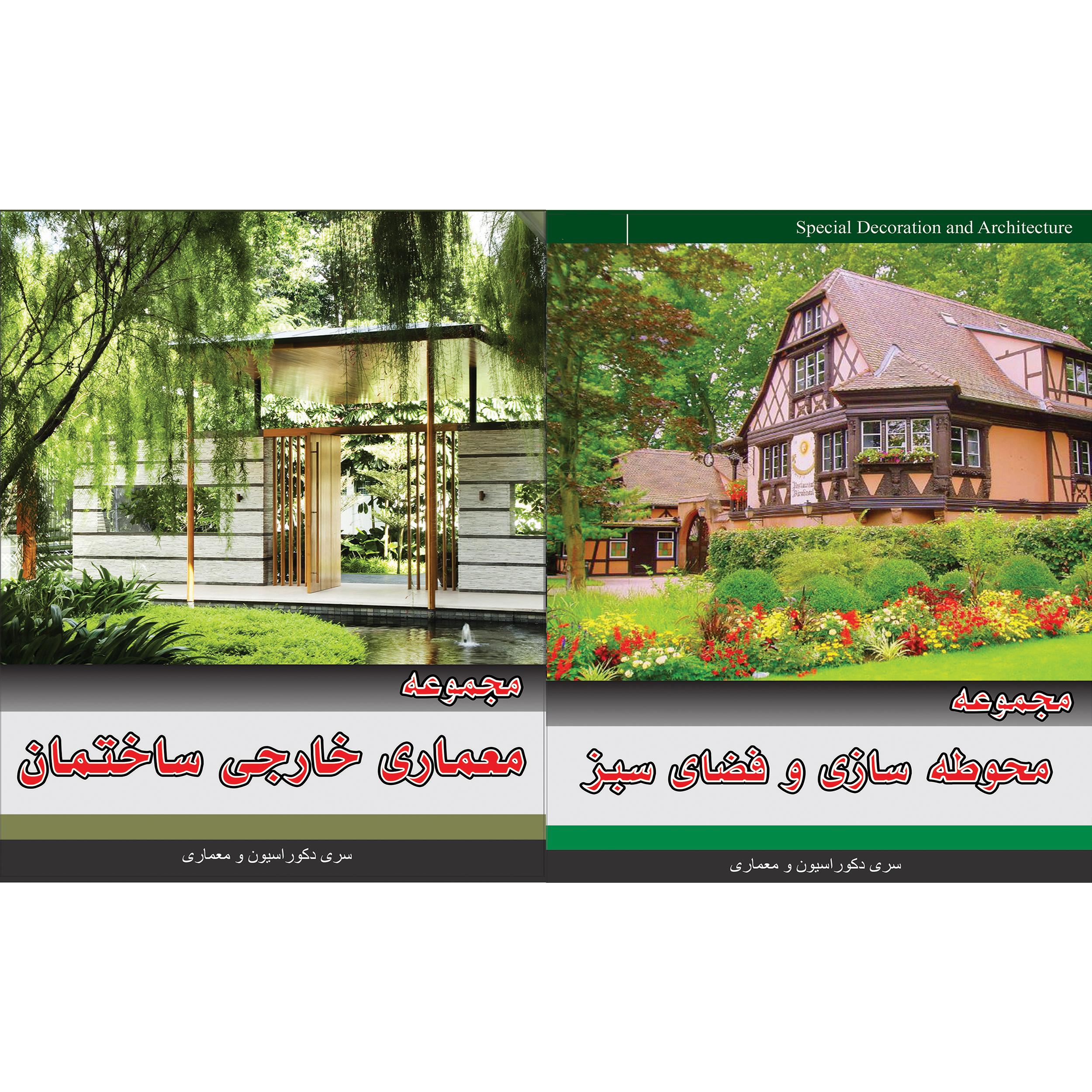 مجموعه تصاویر محوطه سازی و فضای سبز نشر جی ای بانک به همراه مجموعه تصاویر معماری خارجی ساختمان نشر جی ای بانک
