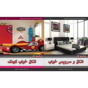 مجموعه تصاویر اتاق و سرویس خواب نشر جی ای بانک به همراه مجموعه تصاویر اتاق خواب کودک نشر جی ای بانک