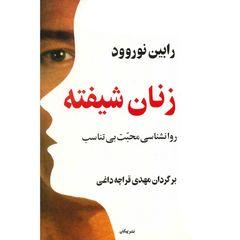 کتاب زنان شیفته - روانشناسی محبت بی تناسب اثر رابین نوروود