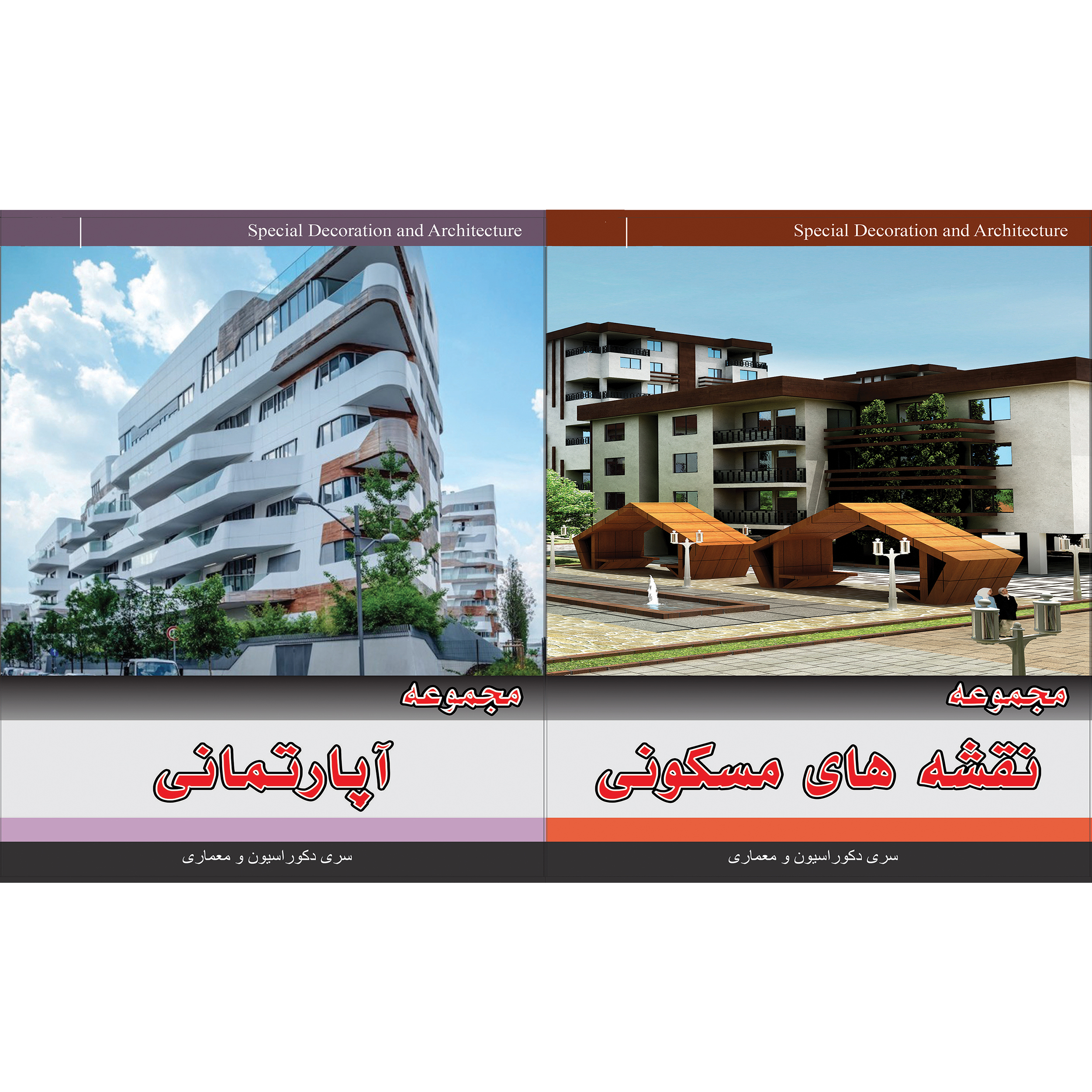 مجموعه نقشه های مسکونی نشر جی ای بانک به همراه مجموعه نقشه های آپارتمانی نشر جی ای بانک