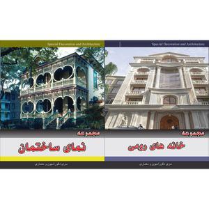 مجموعه تصاویر خانه های رومی نشر جی ای بانک به همراه مجموعه تصاویر نمای ساختمان نشر جی ای بانک