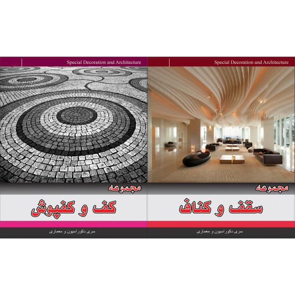 مجموعه تصاویر سقف و کناف نشر جی ای بانک به همراه مجموعه تصاویر کف و کفپوش نشر جی ای بانک