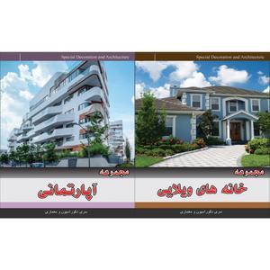 مجموعه تصاویر خانه های ویلایی نشر جی ای بانک به همراه مجموعه نقشه های آپارتمانی نشر جی ای بانک