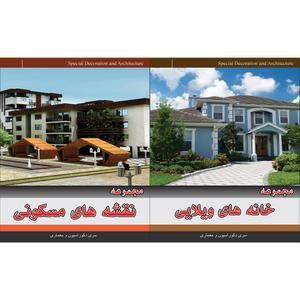 مجموعه تصاویر خانه های ویلایی نشر جی ای بانک به همراه مجموعه نقشه های مسکونی نشر جی ای بانک