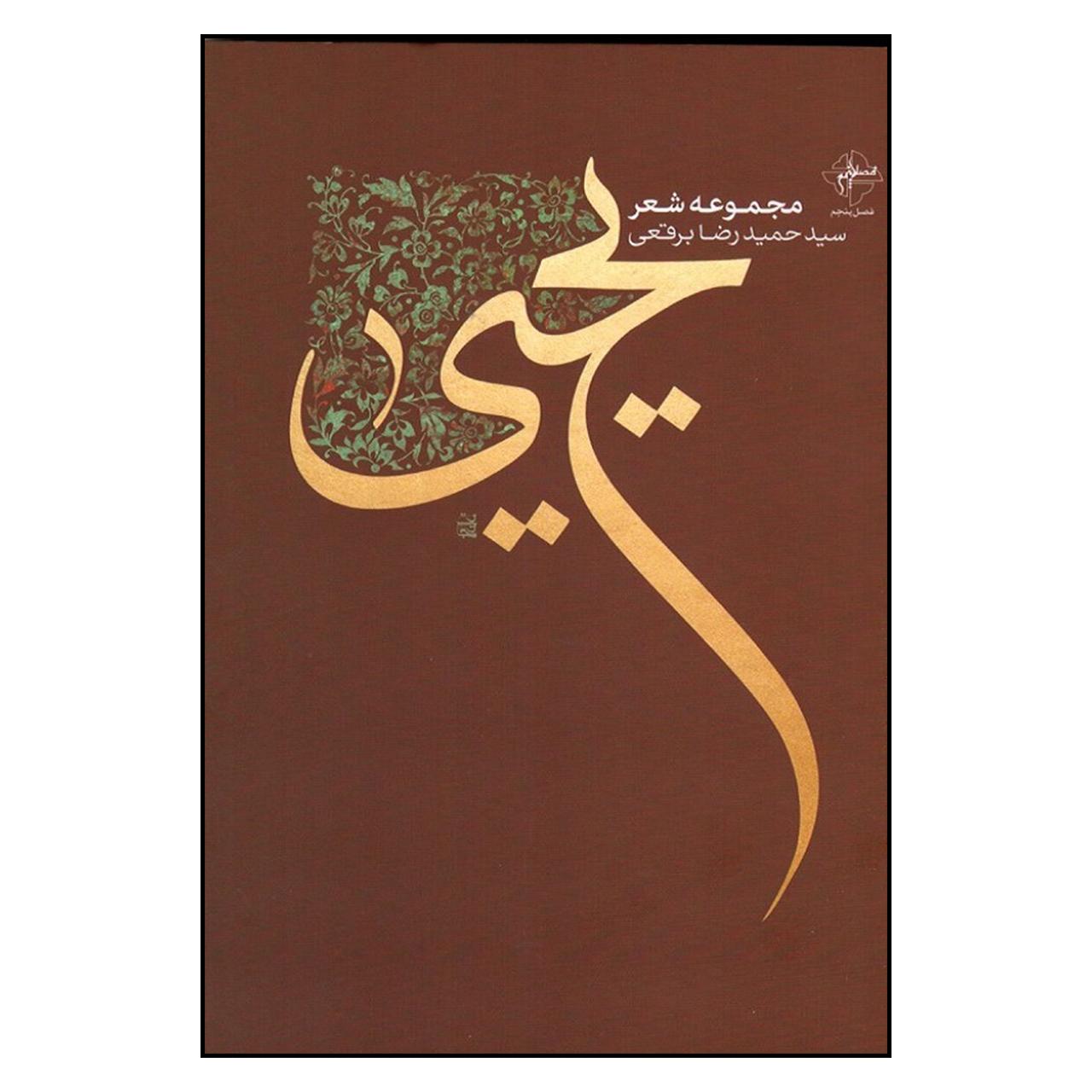 کتاب یحیی اثر سید حمیدرضا برقعی انتشارات فصل پنجم