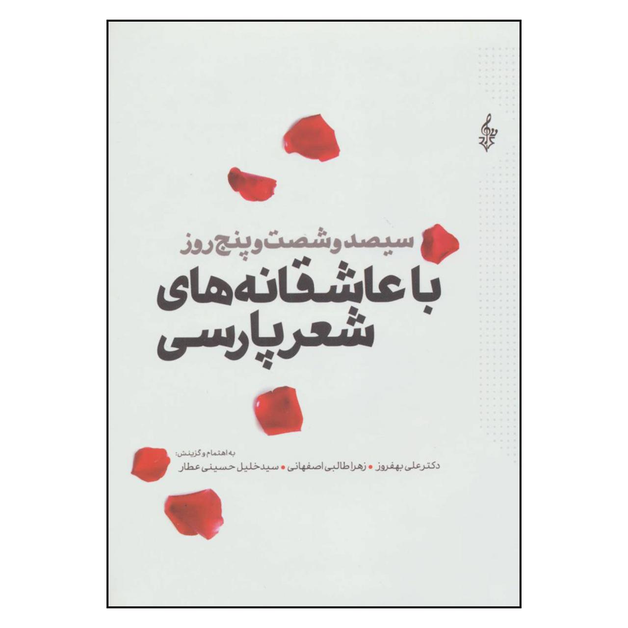 کتاب سیصد و شصت و پنج روز با عاشقانه های شعر پارسی اثر جمعی از نویسندگان نشر ترانه