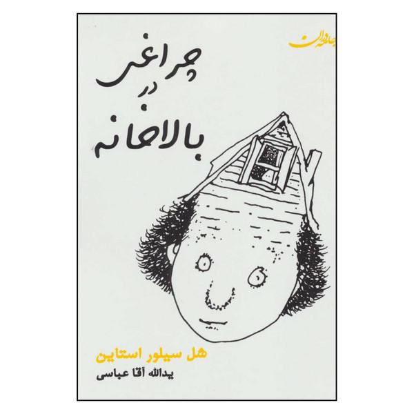 کتاب چراغی در بالا خانه اثر شل سیلور استاین انتشارات جامه دران