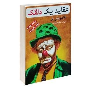 کتاب عقاید یک دلقک اثر هاینریش بل انتشارات پرثوآ