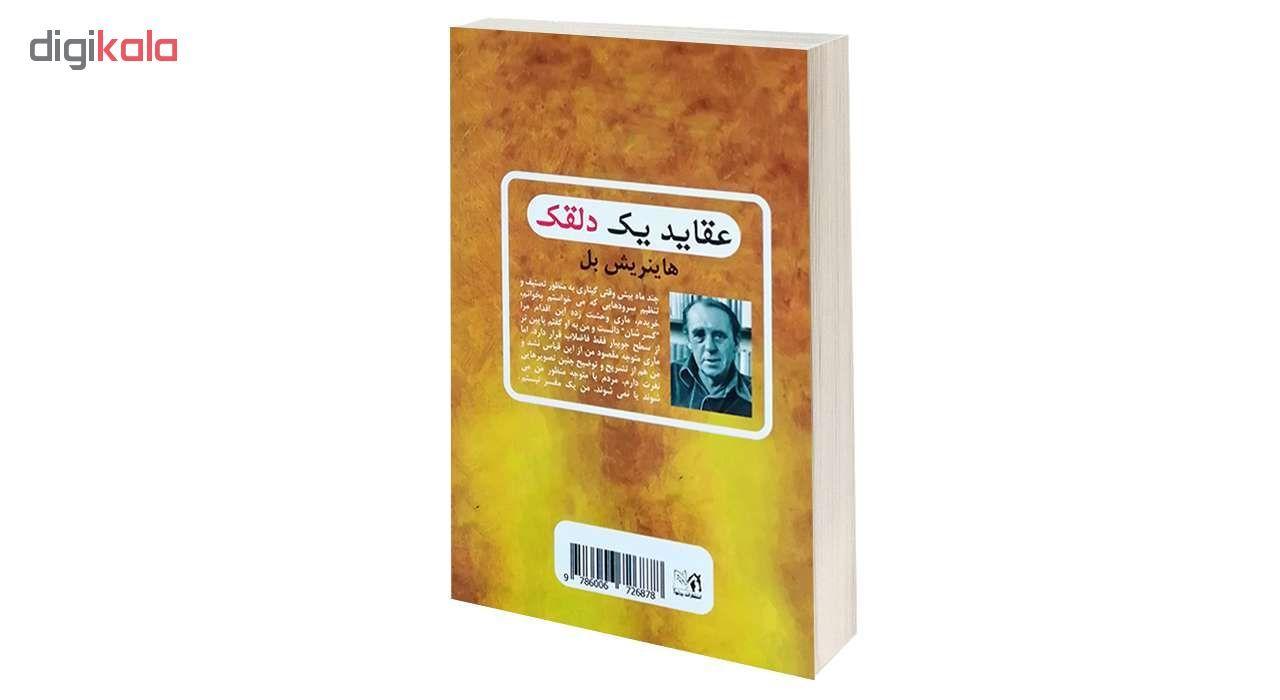 کتاب عقاید یک دلقک اثر هاینریش بل انتشارات پرثوآ main 1 2