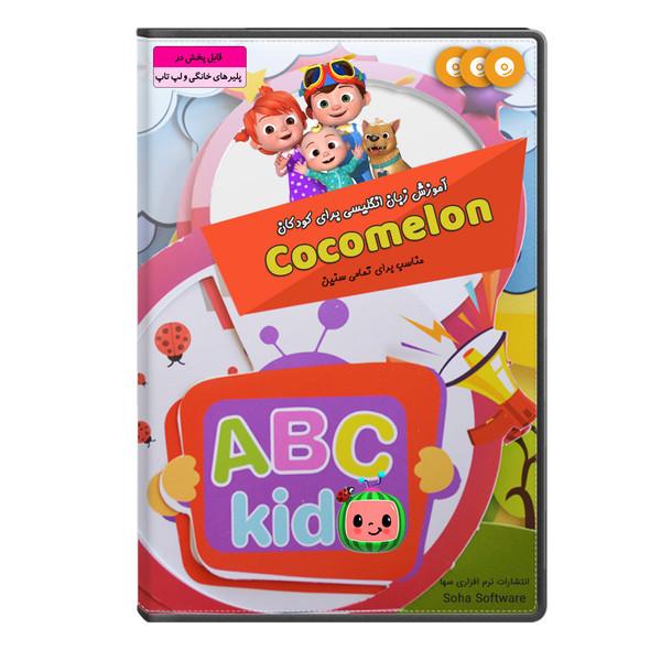 آموزش زبان انگلیسی برای کودکان کوکوملون نشر سها