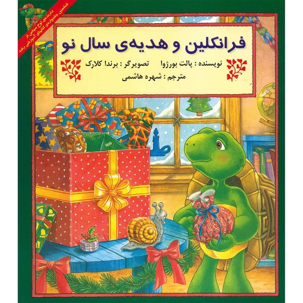 کتاب فرانکلین و هدیه ی سال نو اثر پالت بورژوا
