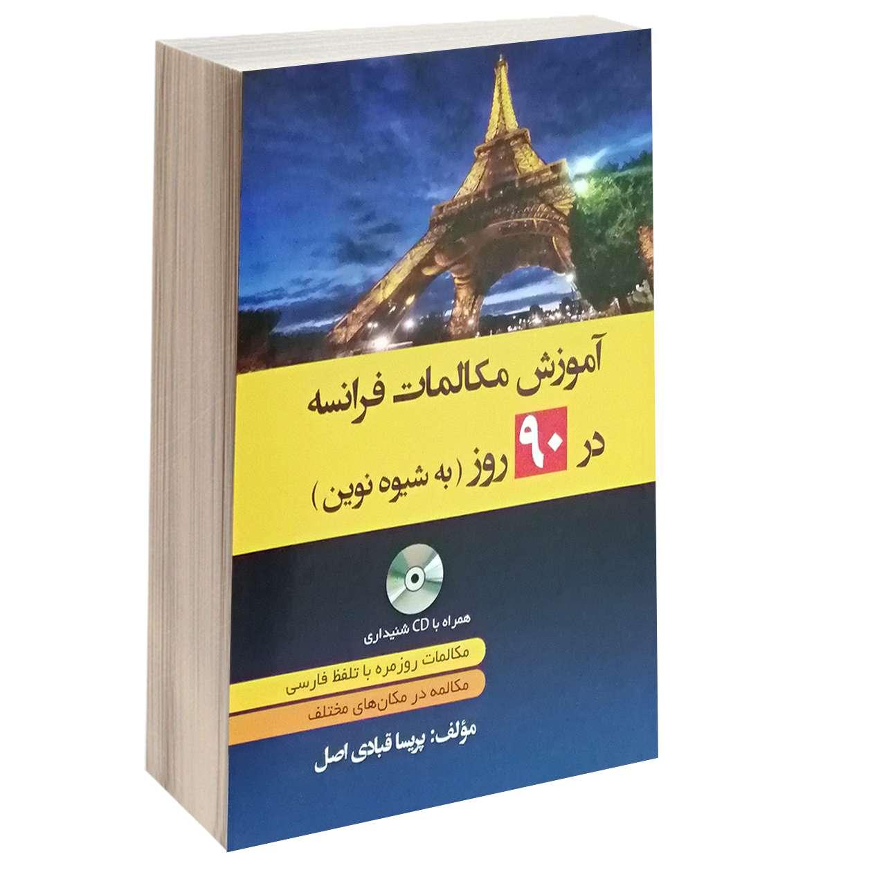خرید                      کتاب آموزش مکالمات فرانسه در 90 روز به شیوه نوین اثر پریسا قبادی انتشارات دانشیار