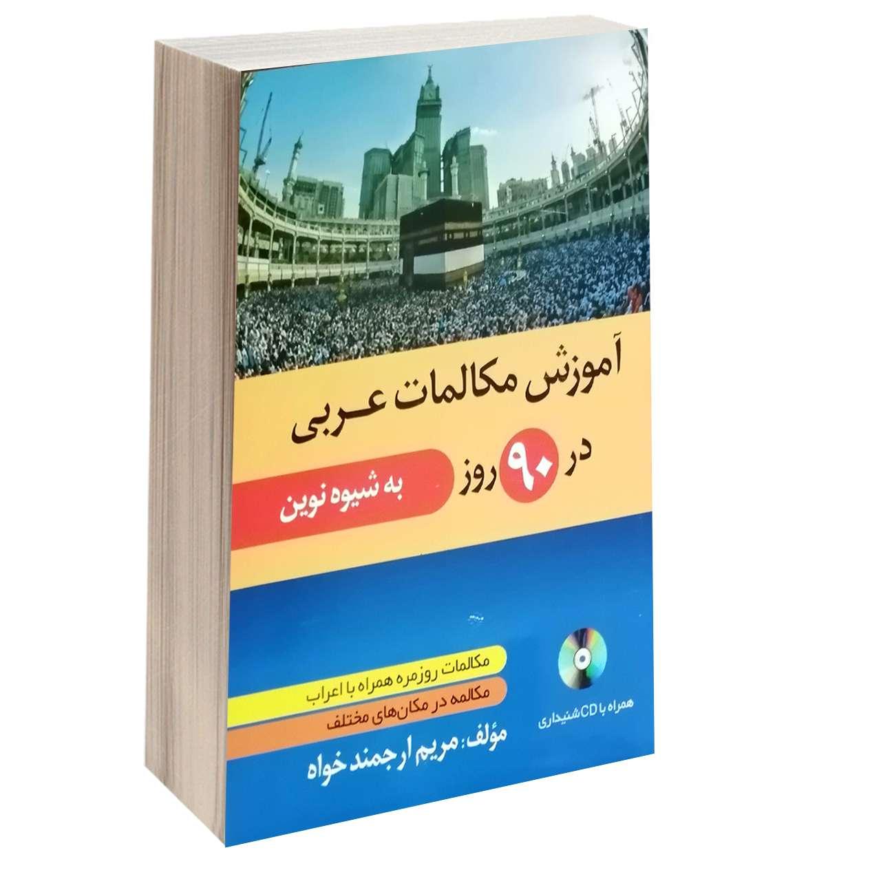 خرید                      کتاب آموزش مکالمات عربی در 90 روز به شیوه نوین اثر مریم ارجمندی خواه انتشارات دانشیار