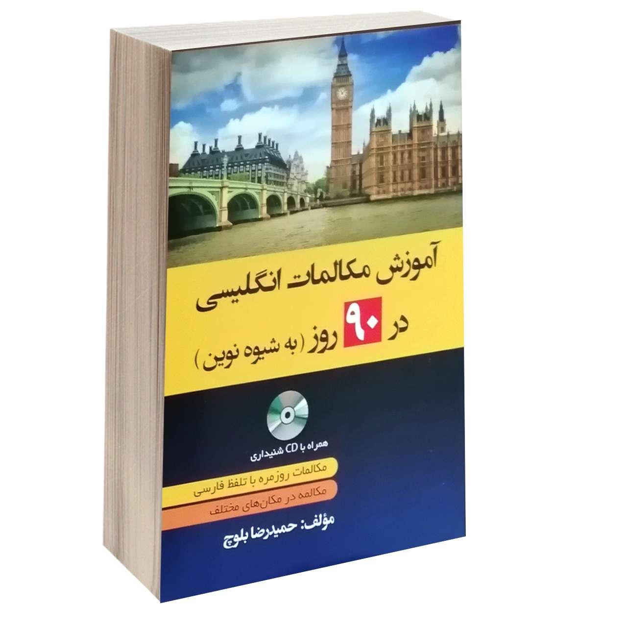 خرید                      کتاب آموزش مکالمات انگلیسی 90 روز به شیوه نوین اثر حمیدرضا بلوچ انتشارات دانشیار