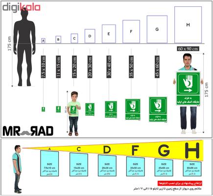 تابلو شرایط ایمن مستر راد طرح به طرف جایگاه کمک های اولیه کد THG016