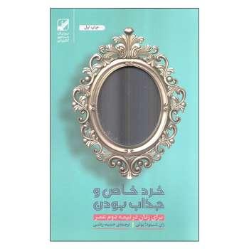 کتاب خرد خاص و جذاب بودن اثر ژان شینودا بولن نشر بنیاد فرهنگ زندگی