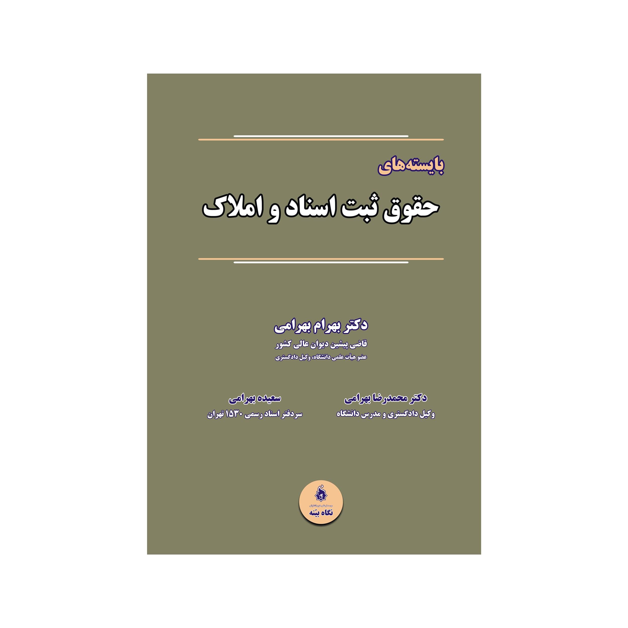 خرید                      کتاب بایسته های حقوق ثبت اسناد و املاک اثر جمعی از نویسندگان انتشارات نگاه بینه